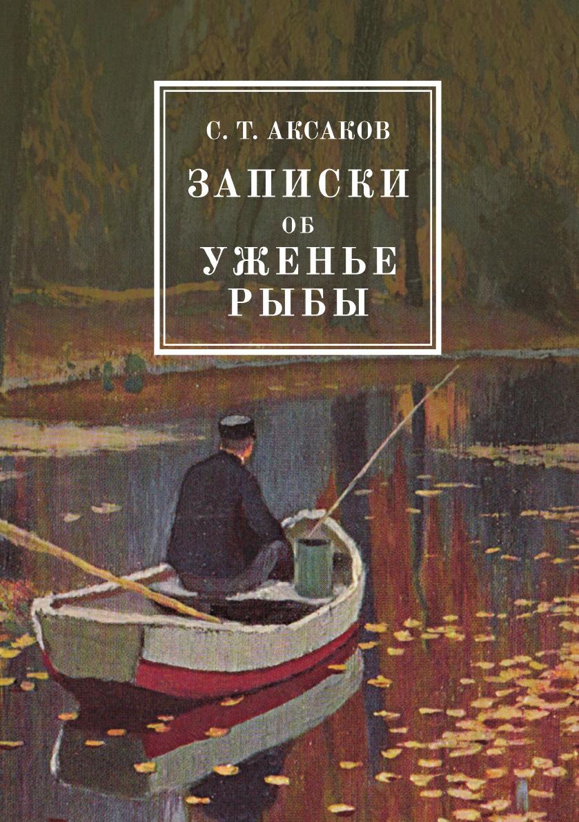 С. Т. Аксаков Записки об уженье рыбы