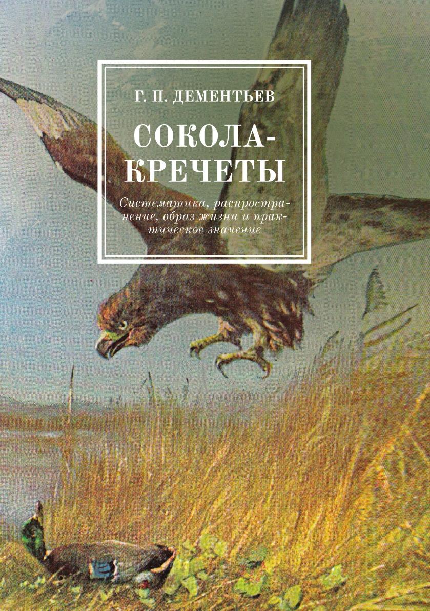 Г. П. Дементьев Сокола-кречеты цены онлайн