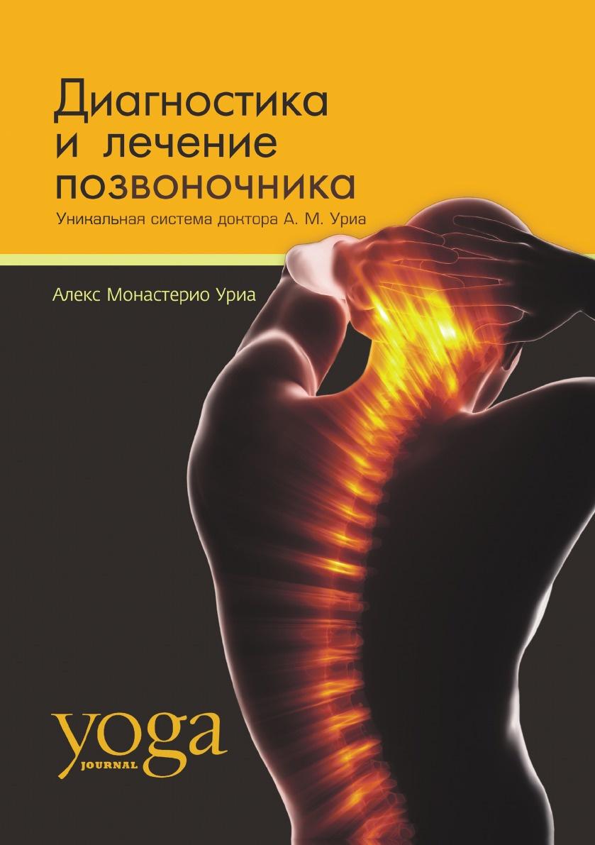 Диагностика и лечение позвоночника.  Уникальная система доктора А.  М.  Ури