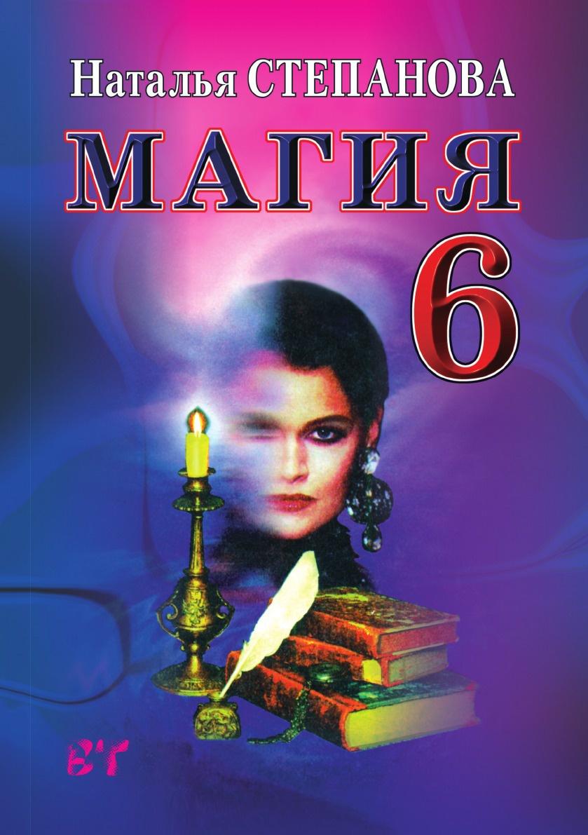 Н. И. Степанова Магия. Книга 6 н и степанова магия книга 6