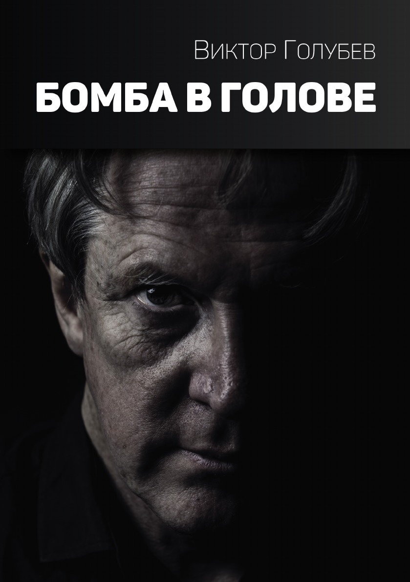 Виктор Голубев Бомба в голове