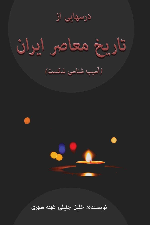 Khalil Jalili darshayi az tarikhe moasere iran - asibshenasiye shekast