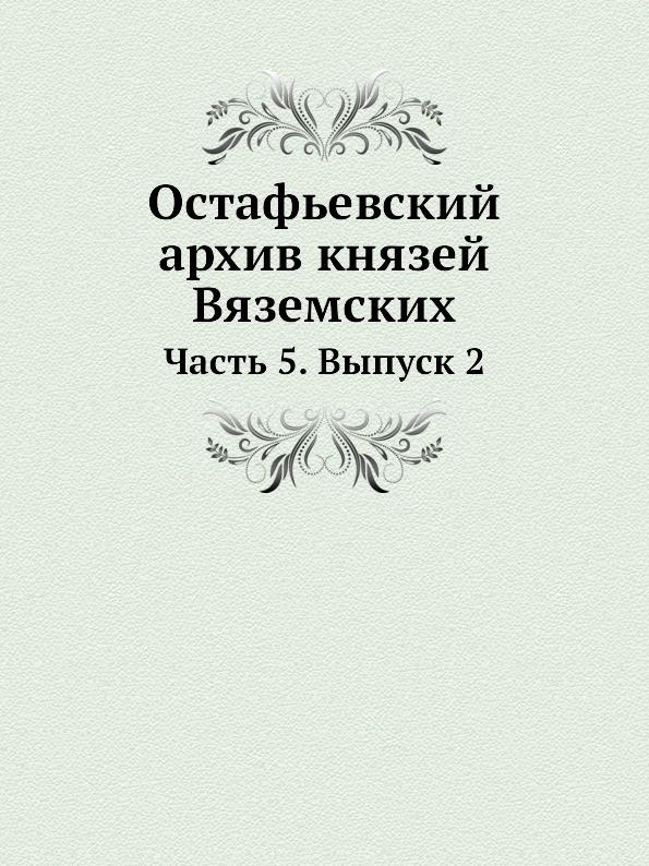 Неизвестный автор Остафьевский архив князей Вяземских. Часть 5. Выпуск 2 неизвестный автор служебник из венеции 1519 года