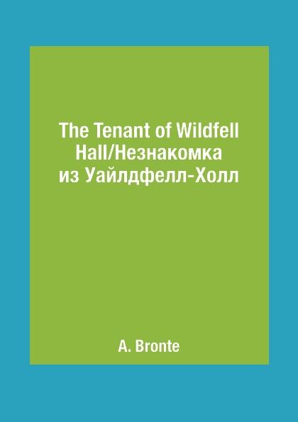 A. Bronte The Tenant of Wildfell Hall/Незнакомка из Уайлдфелл-Холл
