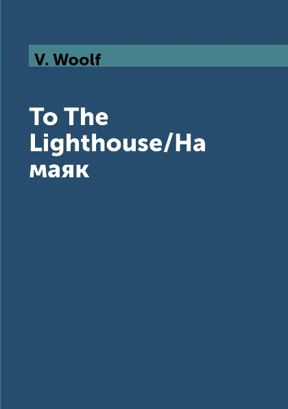 цена V. Woolf To The Lighthouse/На маяк онлайн в 2017 году
