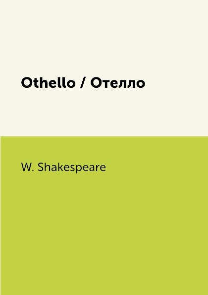 W. Shakespeare Othello / Отелло блесна siweida swd dij 036 38mm 6 5g 3531447 0103