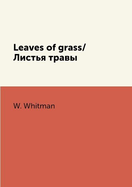 W. Whitman Leaves of grass/Листья травы judith grace good bye my fancy with walt whitman in his last days