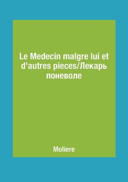 Moliere Le Medecin malgre lui et d'autres pieces/Лекарь поневоле jean henri d anglebert pieces de clavessin
