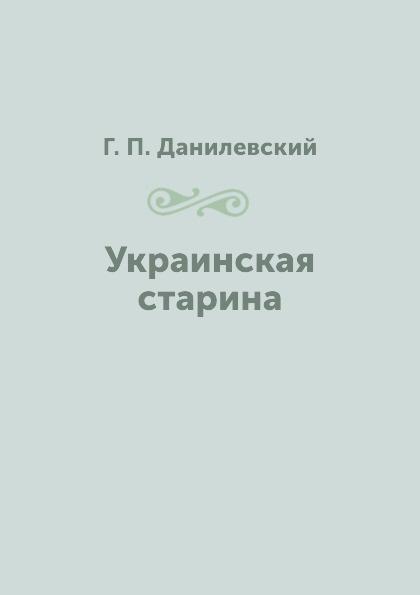 Г. П. Данилевский Украинская старина