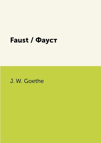 Фото - J. W. Goethe Faust / Фауст гёте и в фауст нов
