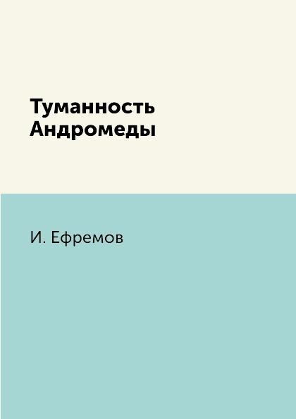 И. Ефремов Туманность Андромеды
