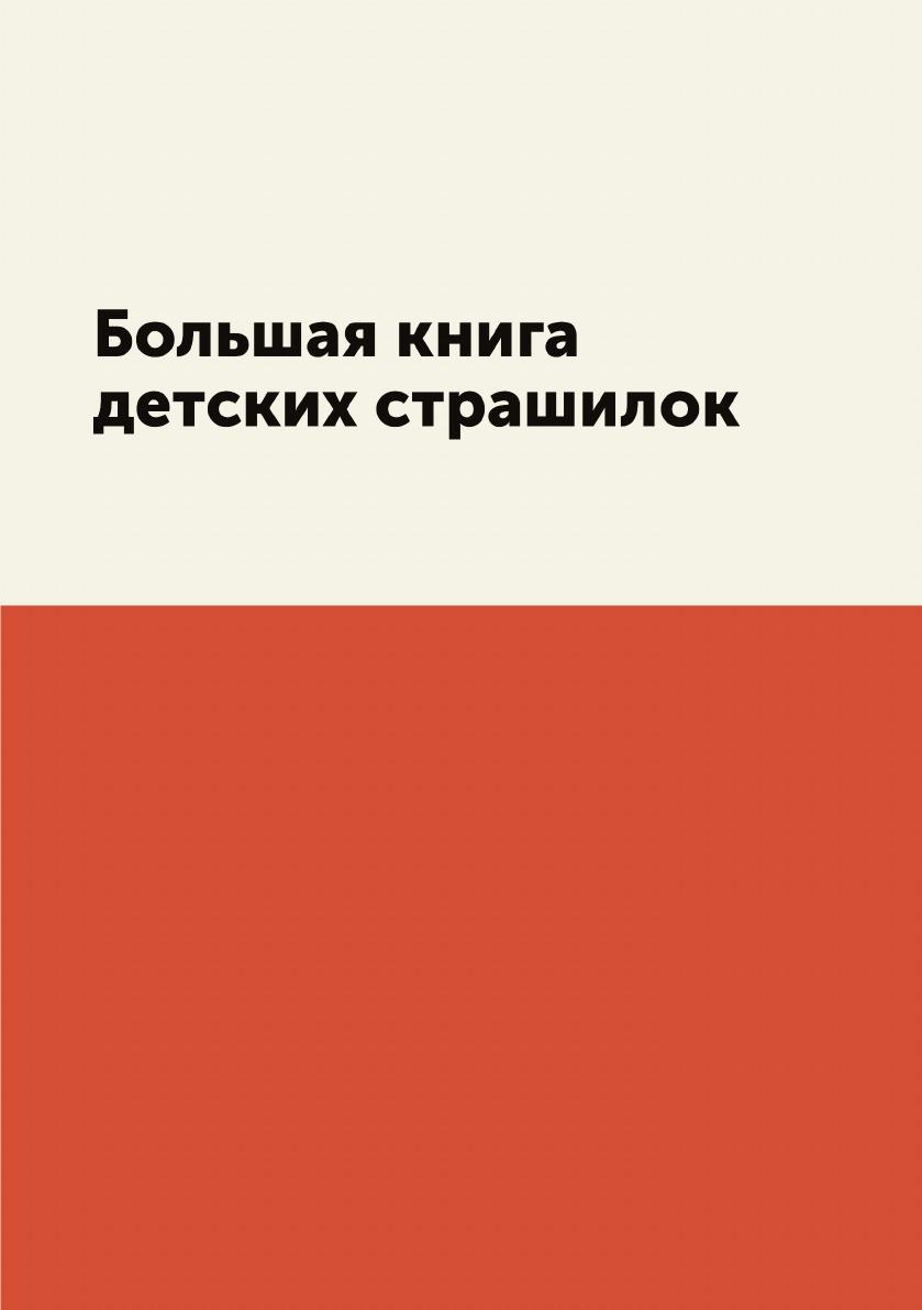 Л. Миронов Большая книга детских страшилок