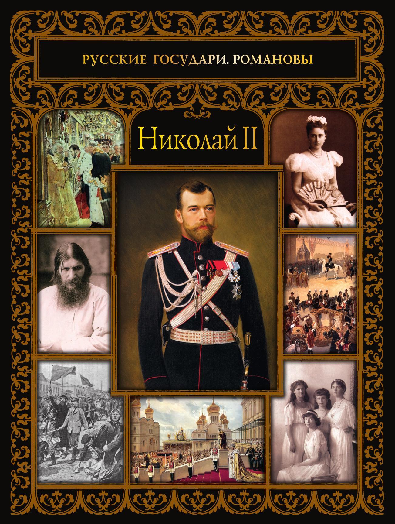 Тамара Эйдельман Николай II