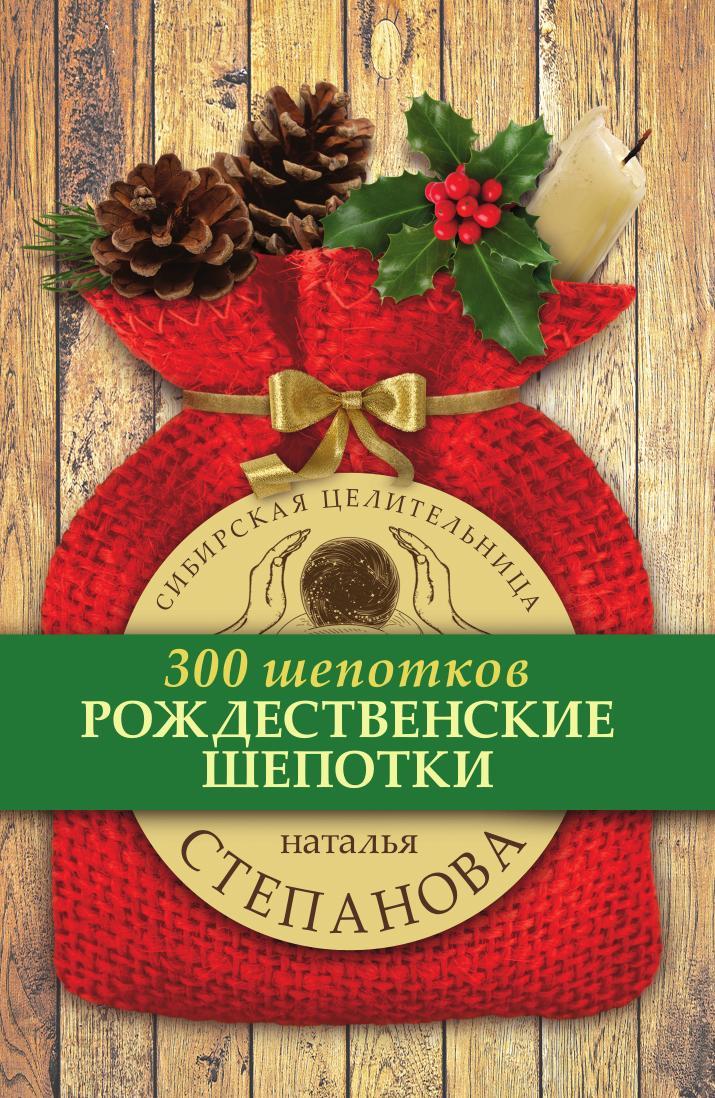 Н. И. Степанова Рождественские шепотки