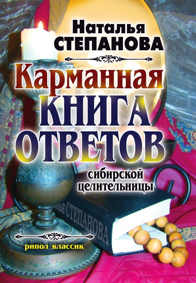 Наталья Степанова Карманная книга ответов сибирской целительницы