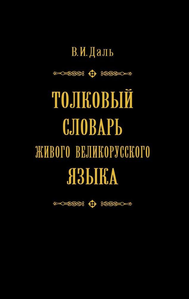 Владимир Иванович Даль Толковый словарь живого великорусского языка в 4 томах. Том 4