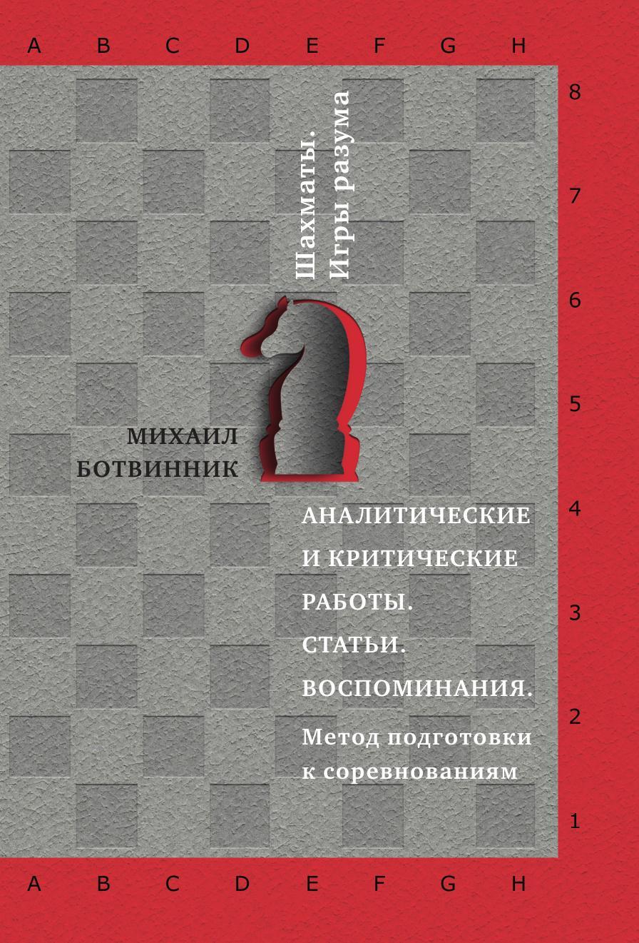 Михаил Ботвинник Аналитические и критические работы. Статьи и воспоминания
