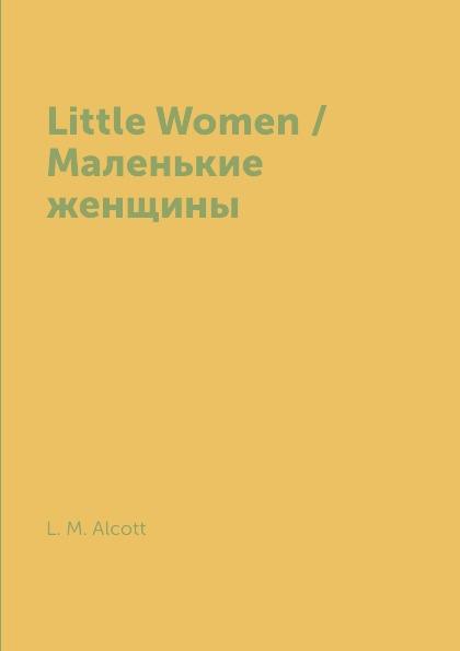 L. M. Alcott Little Women / Маленькие женщины цена