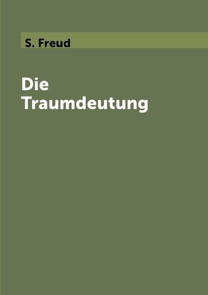 S. Freud Die Traumdeutung недорого