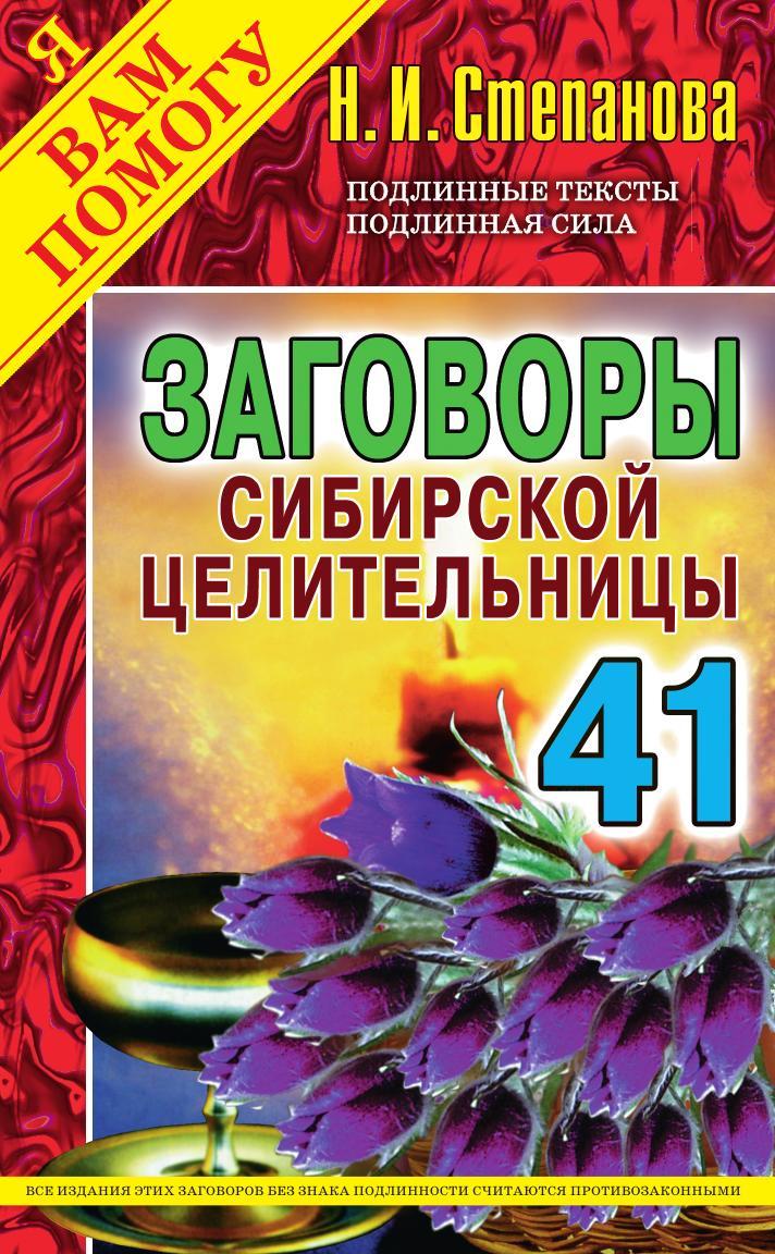 Наталья Степанова Заговоры сибирской целительницы. Выпуск 41