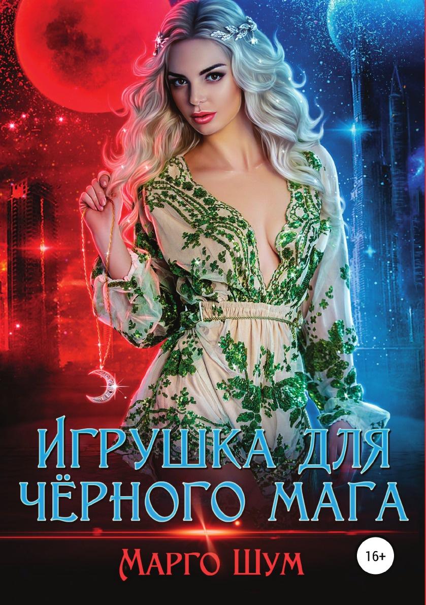 Надежда Волгина, Марго Шум Игрушка для ч.рного мага