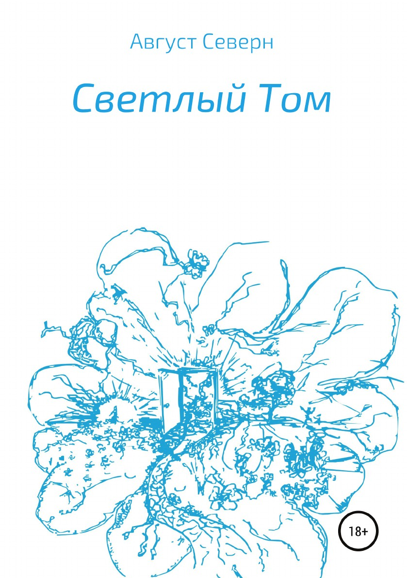 Август Северн Светлый Том