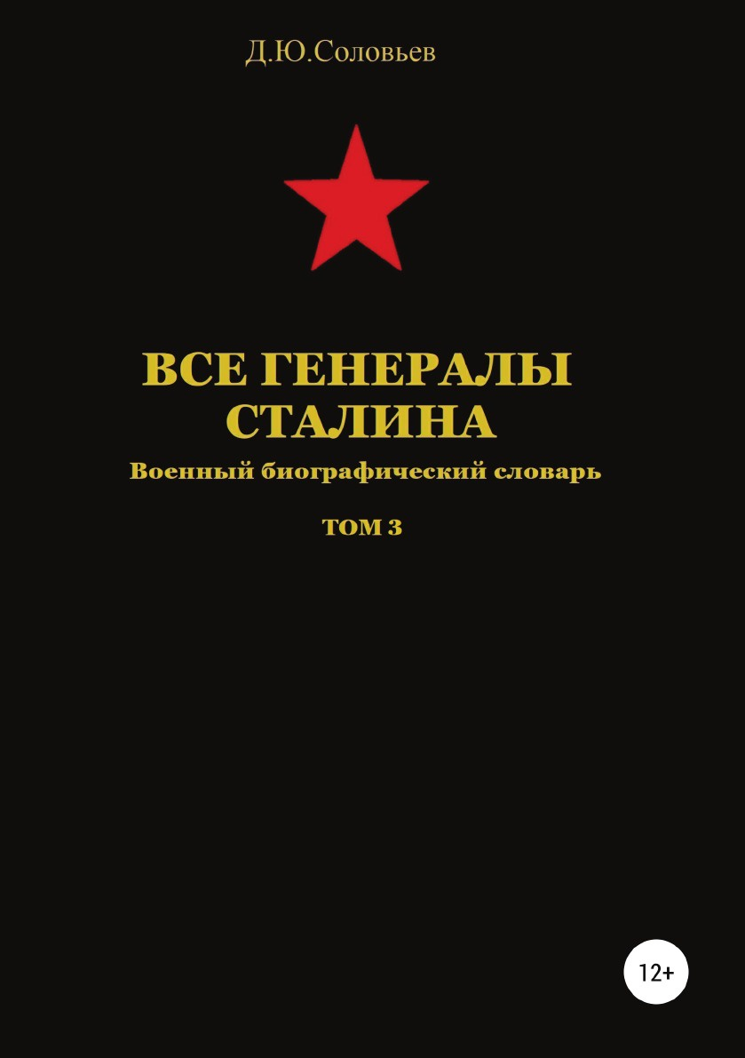 Денис Соловьев Все генералы Сталина. Том 3 денис соловьев все генералы сталина том 2