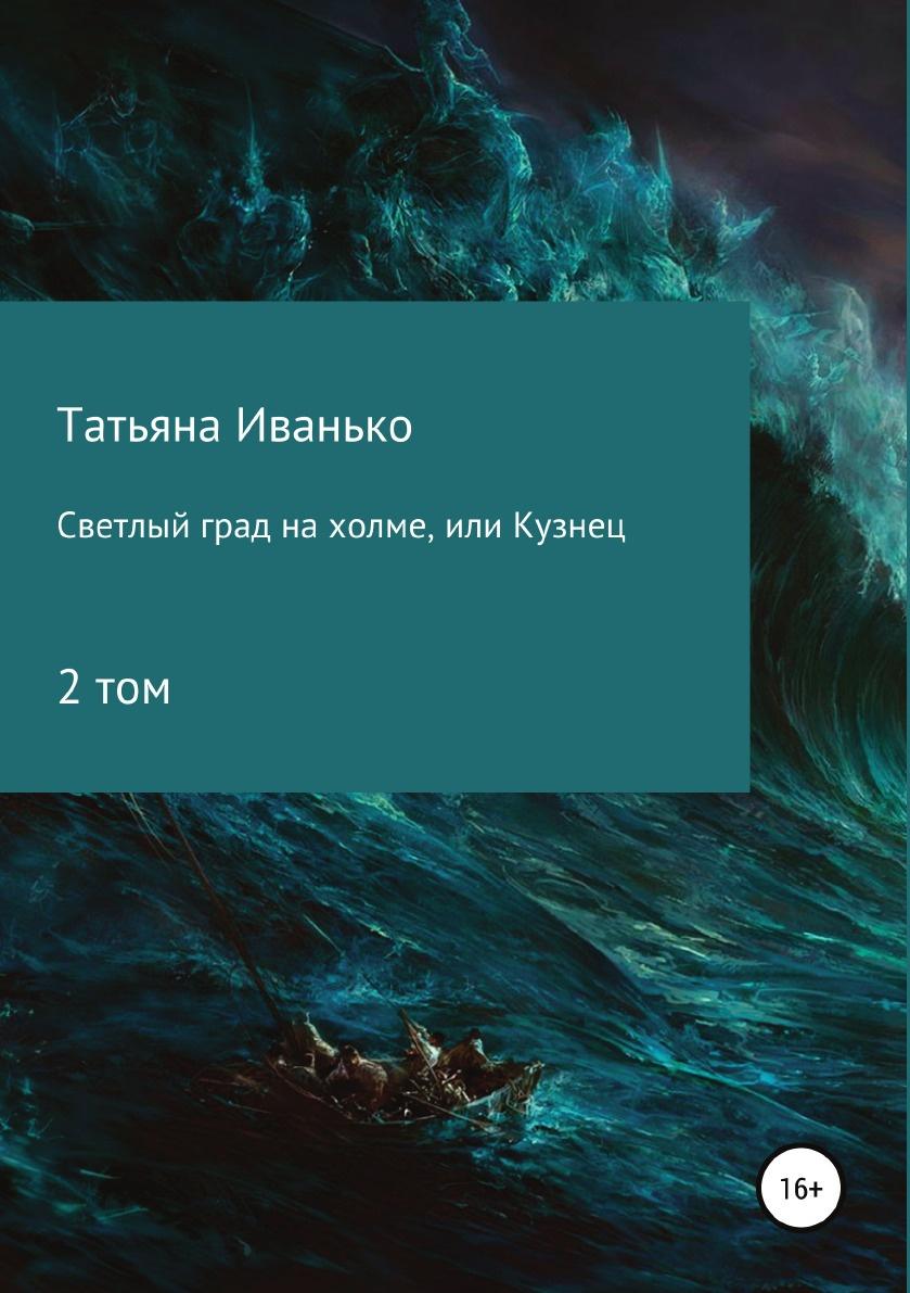Татьяна Иванько Светлый град на холме, или Кузнец. Том 2
