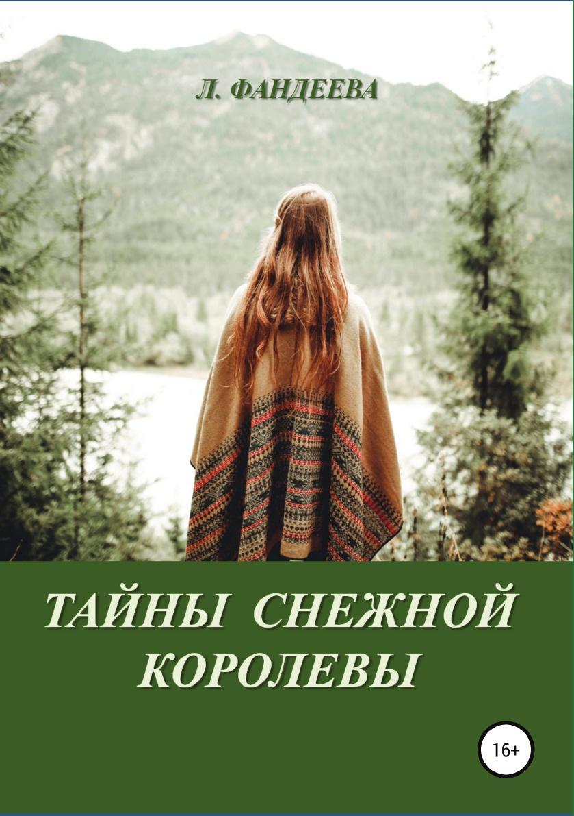 Лилия Фандеева Тайны Снежной Королевы