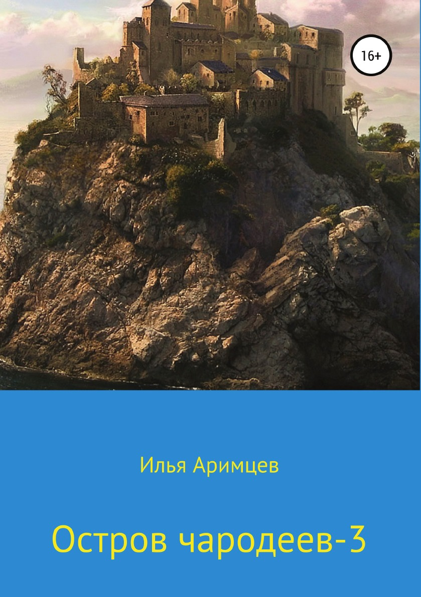 Илья Аримцев Остров чародеев-3