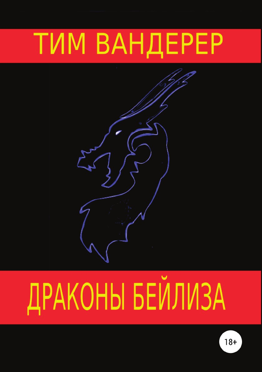 Тим Вандерер Драконы Бейлиза. Сборник рассказов