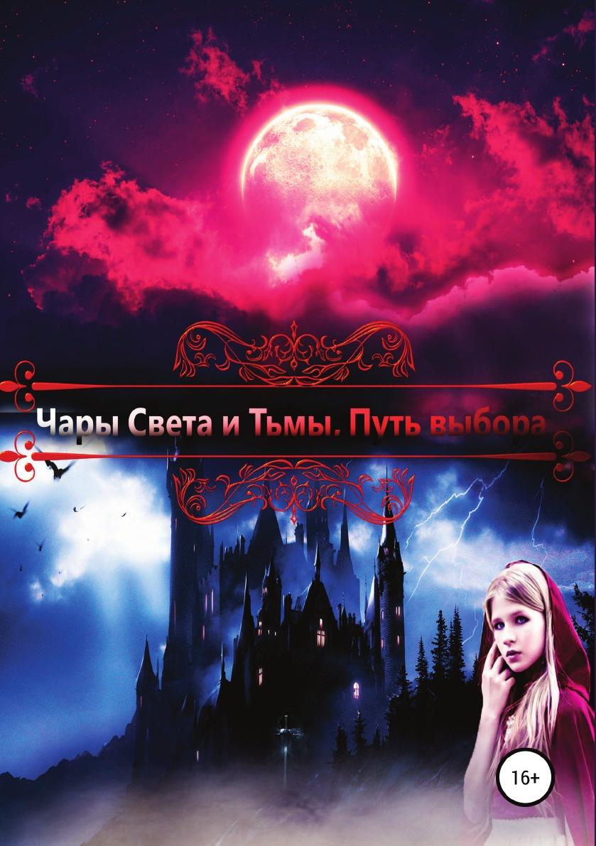 Лилия Кожанова Чары света и тьмы. Путь выбора