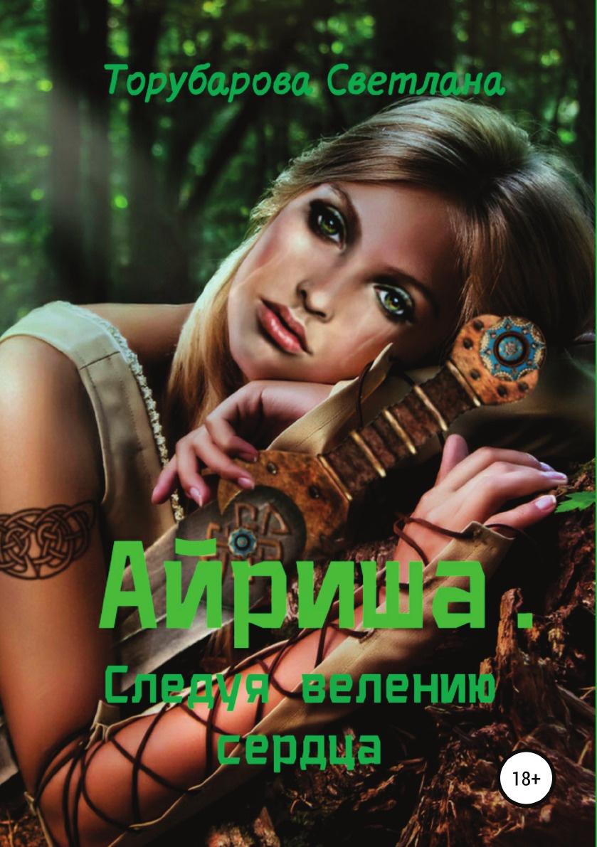Торубарова Светлана Айриша. Следуя велению сердца