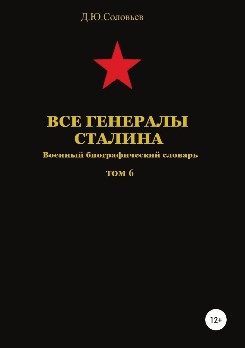 Денис Соловьев Все генералы Сталина. Том 6 денис соловьев все генералы сталина том 2