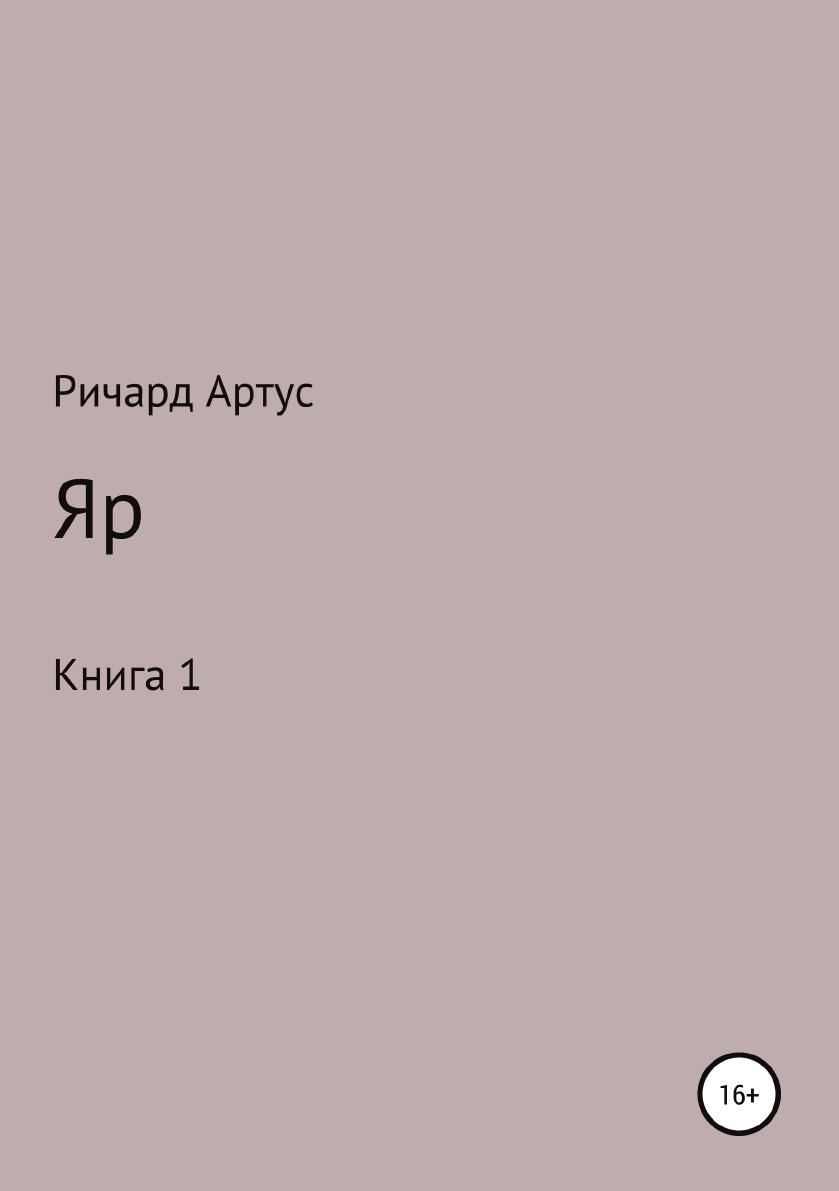 Ричард Артус Яр