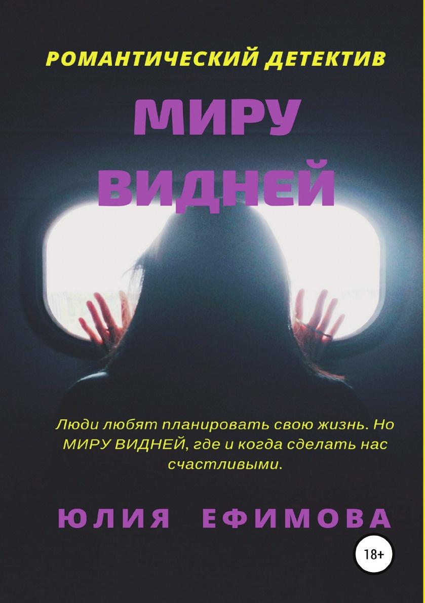 Юлия Ефимова Миру видней