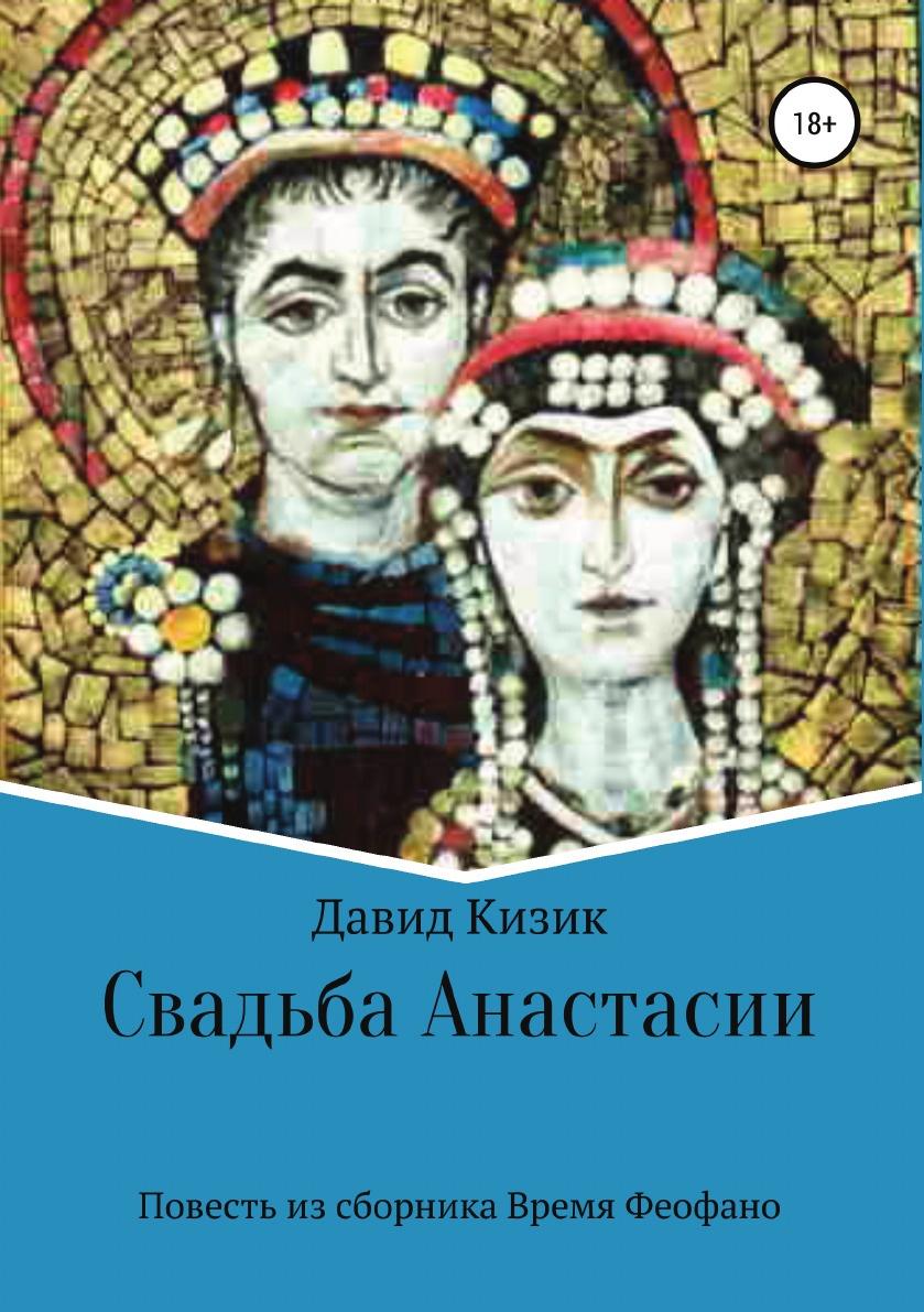 Давид Кизик Свадьба Анастасии