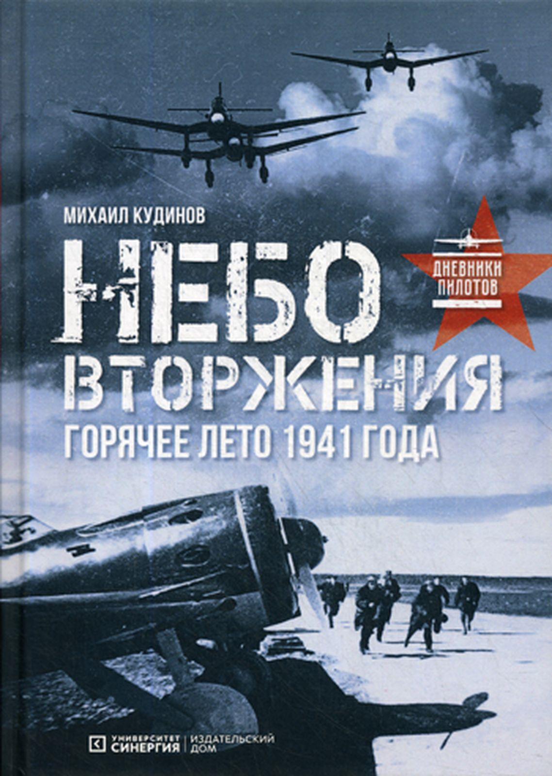 Михаил Кудинов Небо вторжения. Горячее лето 1941 года