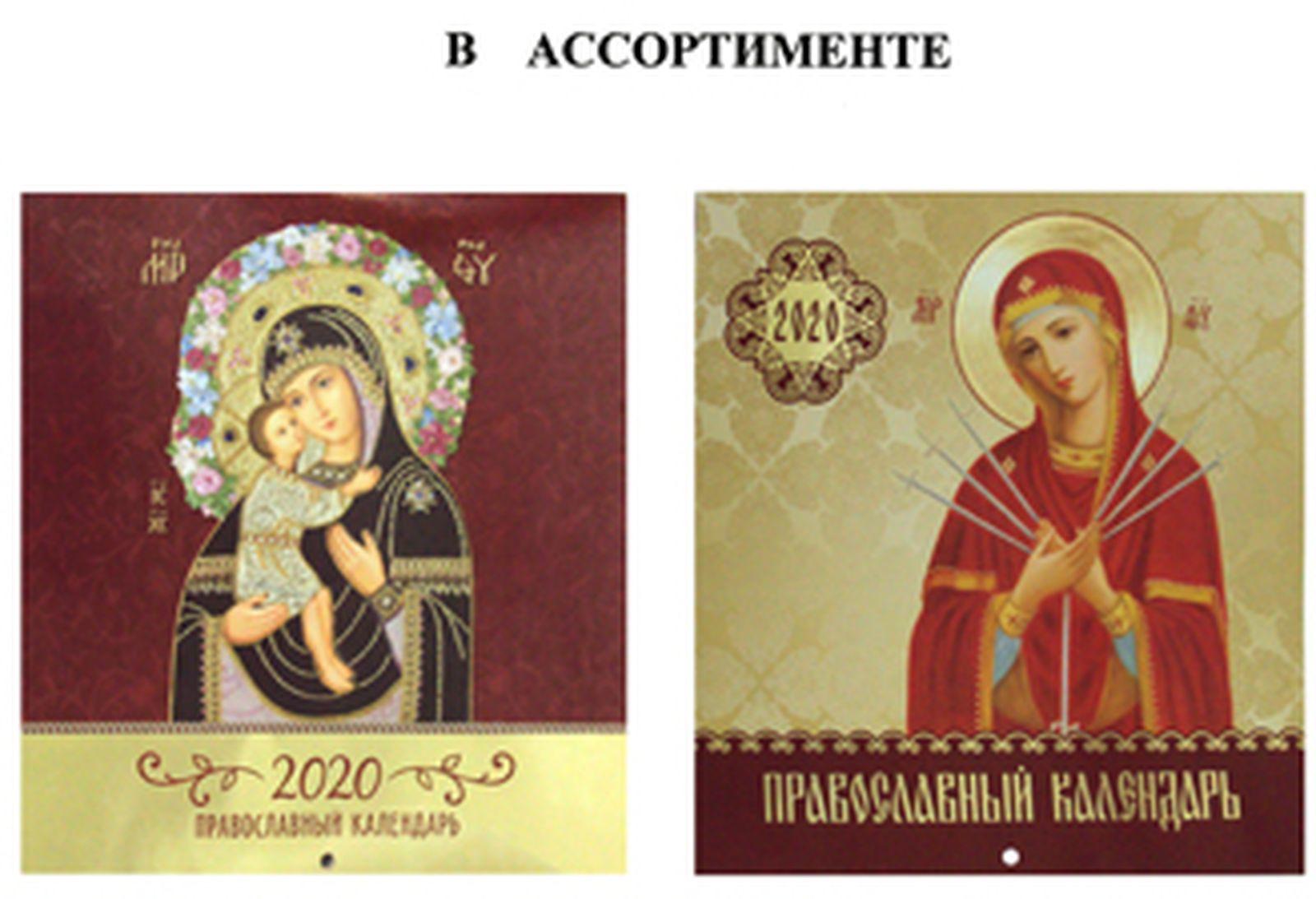 Православный календарь 2020. Иконы Божией Матери (в ассортименте)