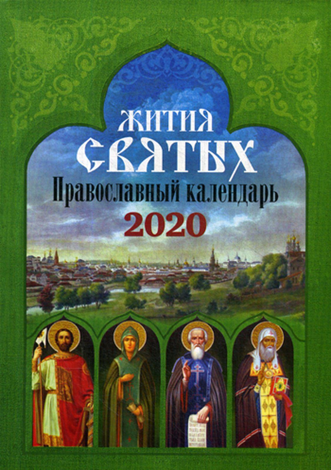 Православный календарь 2020. Жития святых