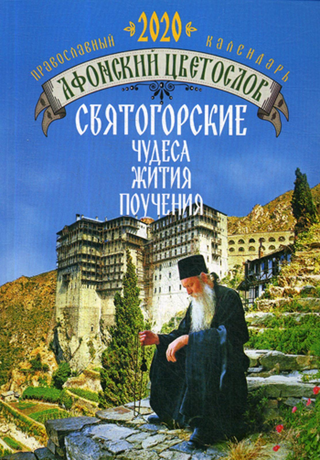 Афонский цветослов. Святогорские чудеса, жития, поучения. Православный календарь 2020 год