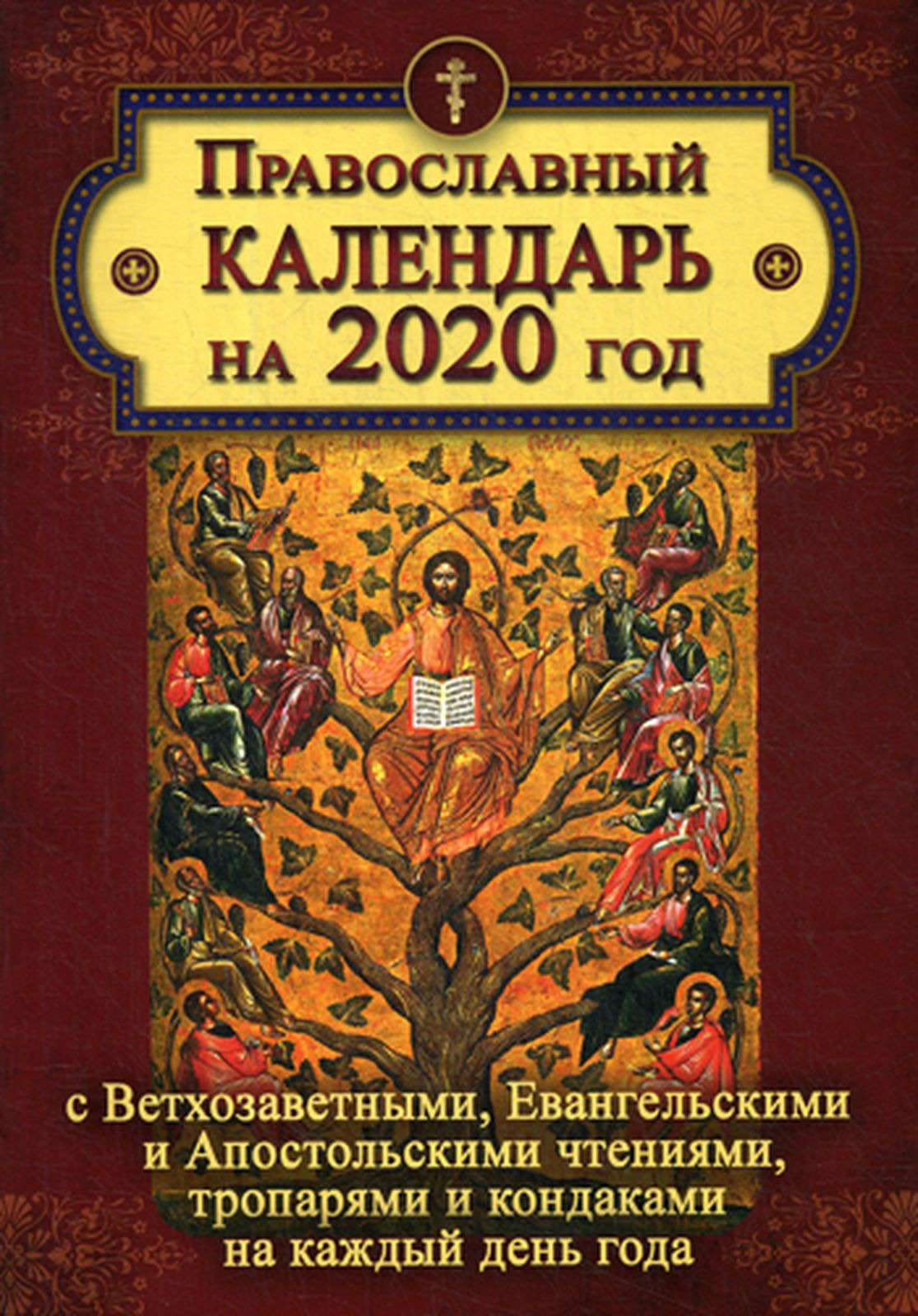 Православный календарь на 2020 год с Ветхозаветными, Евангельскими и Апостольскими чтениями, тропарями и кондаками на каждый день