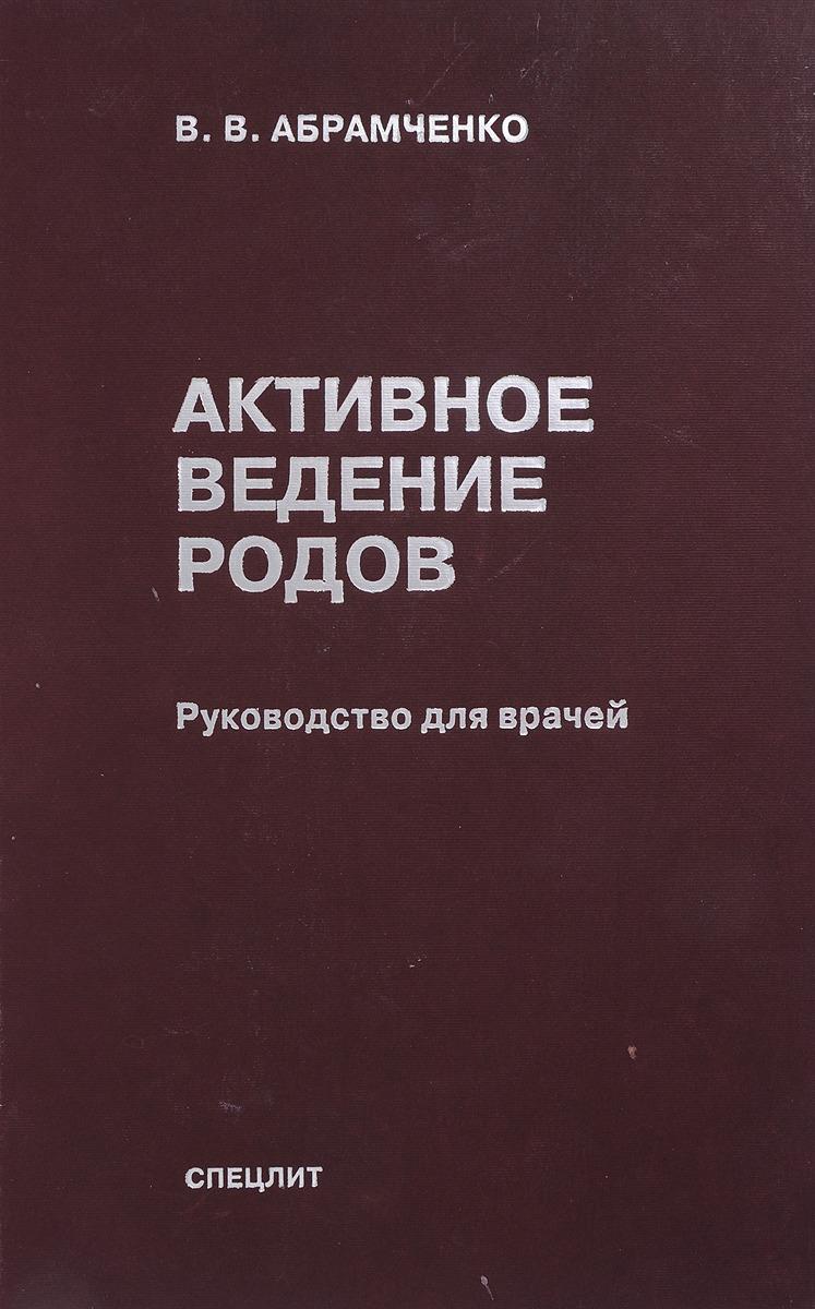 В. В. Абрамченко Активное ведение родов. Руководство для врачей