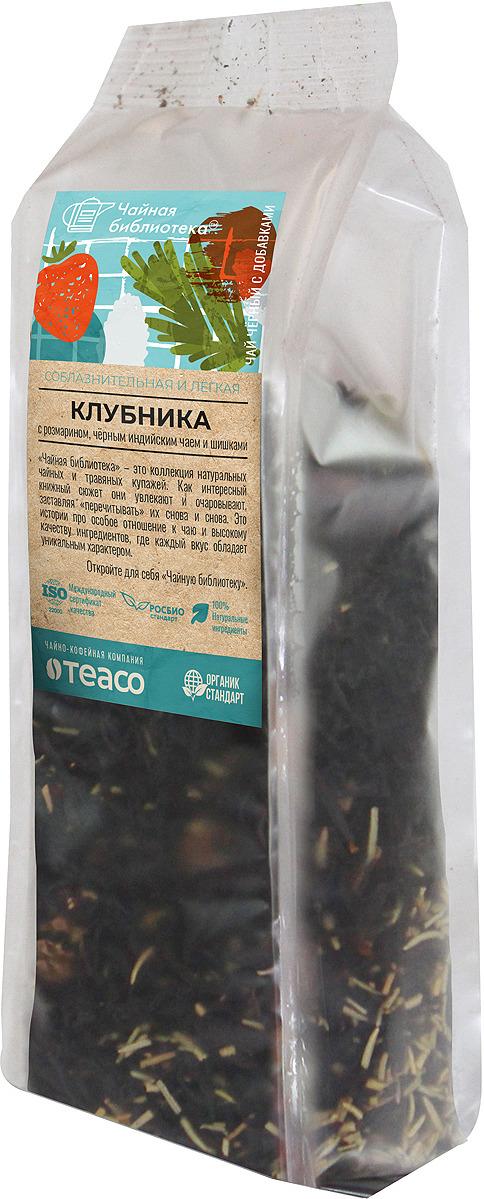 Чай листовой Чайная библиотека Клубника с розмарином, и шишками, индийский, черный, 100 г веледа с розмарином