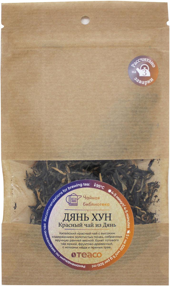 Чай листовой Чайная библиотека Дянь Хун, черный, 10 г типсовый дянь хун op