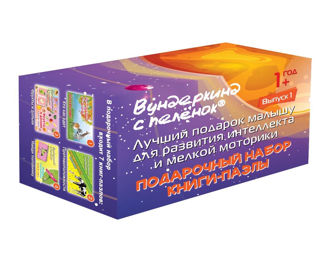 Обучающая игра Вундеркинд с пеленок Подарочный набор Книги-пазлы Выпуск 1