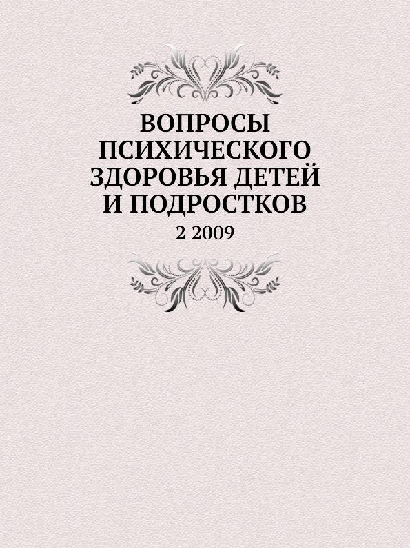 Н.М. Иовчук Вопросы психического здоровья детей и подростков. №2 2009 цена