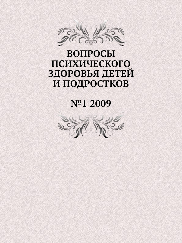 Н.М. Иовчук Вопросы психического здоровья детей и подростков. №1 2009 цена