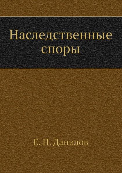 Е.П. Данилов Наследственные споры