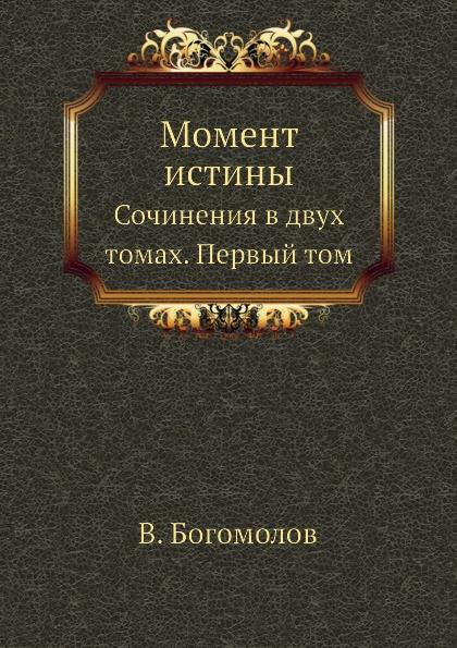 В. Богомолов Момент истины. Сочинения в двух томах. Первый том